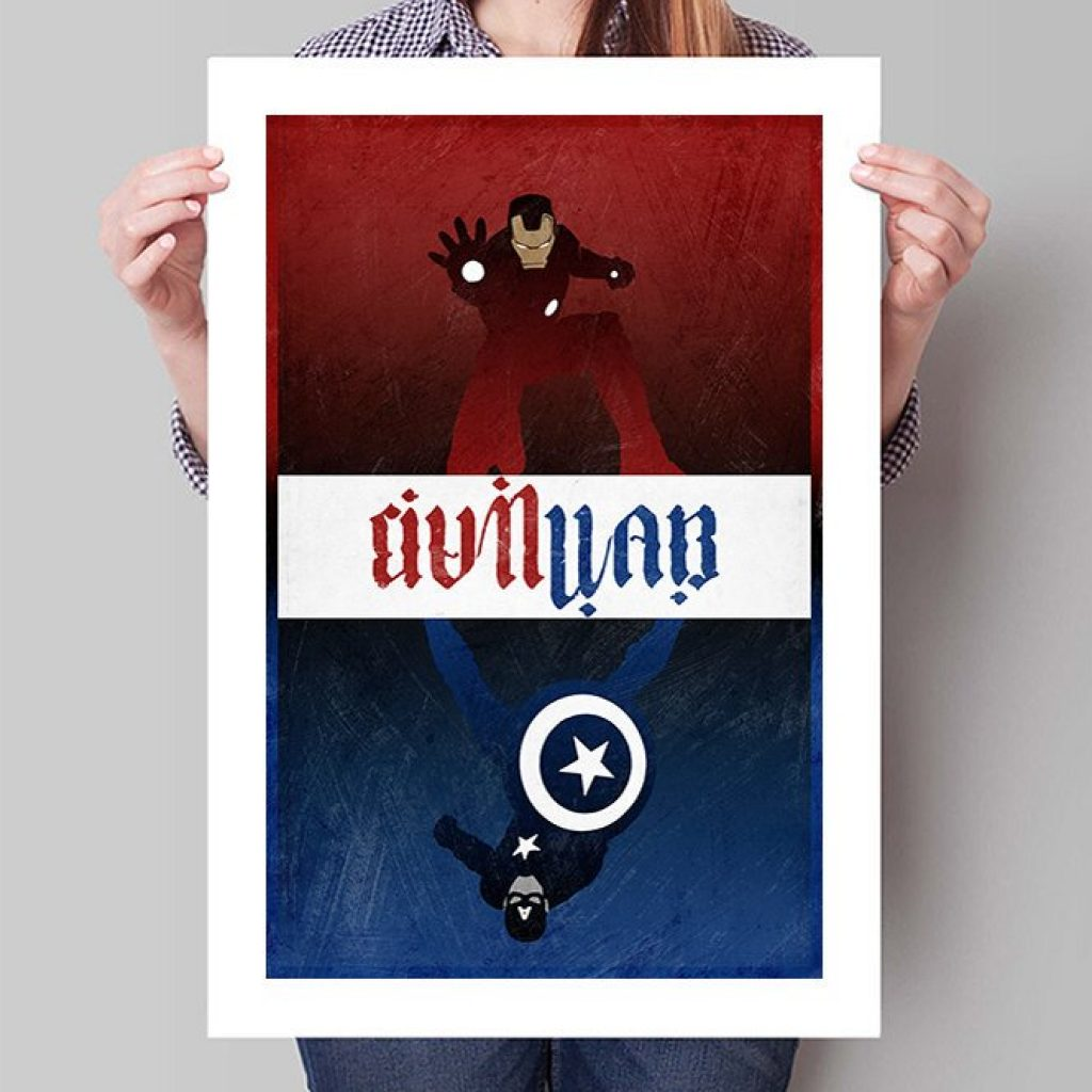 Iron Man & Captain America Civil War Ambigram art print